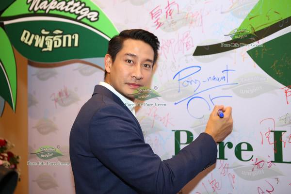 泰国男神纳瓦·君拉纳拉(Pong)出席娜帕蒂卡年会盛典现场