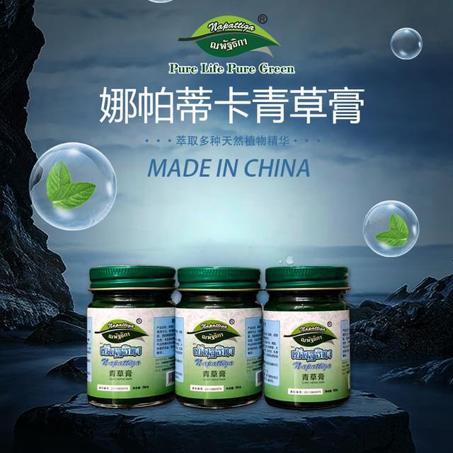 泰国Napattiga开启新版本——Made in China